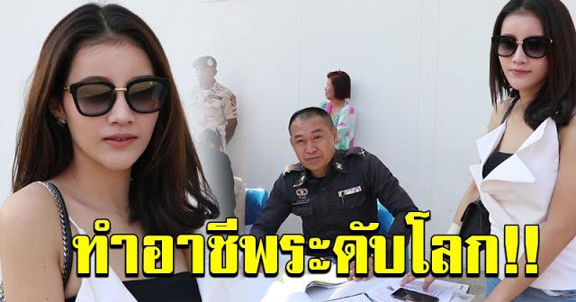 ณ อำเภอเมืองเลย!! สาวหน้าตาดี บอกมาเกณฑ์ทหารค่ะ
