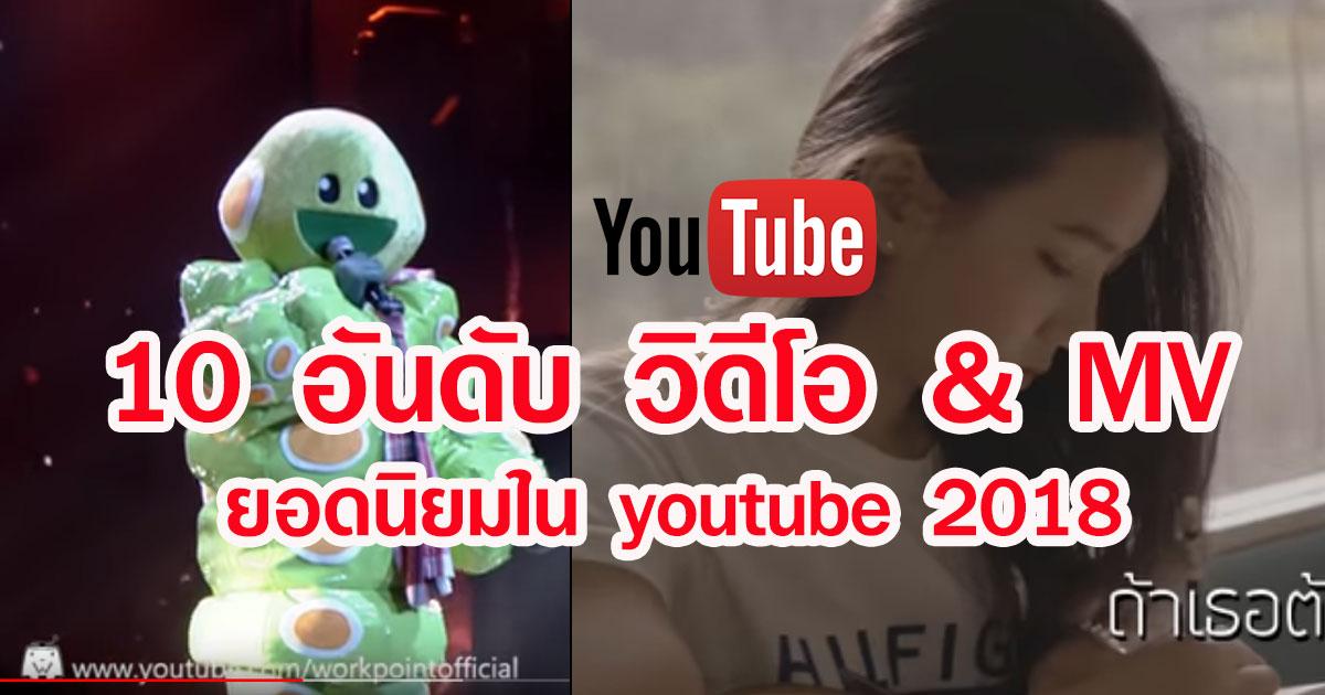 """ท๊อป 10 วิดีโอยูทูป ประเทศ""""ทย 2018"""