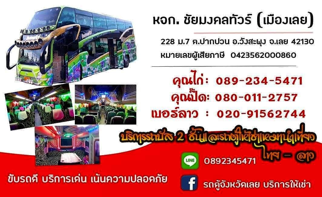 bus for rent tour11