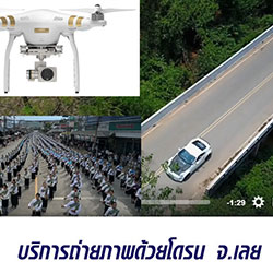 รับถ่ายภาพ ถ่ายวิดีโอ ด้วยโดรน จ.เลย Drone