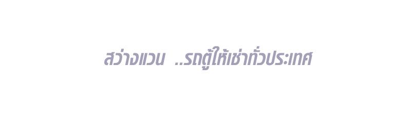 รถตู้ให้เช่าทั่วไทย 77 จังหวัด