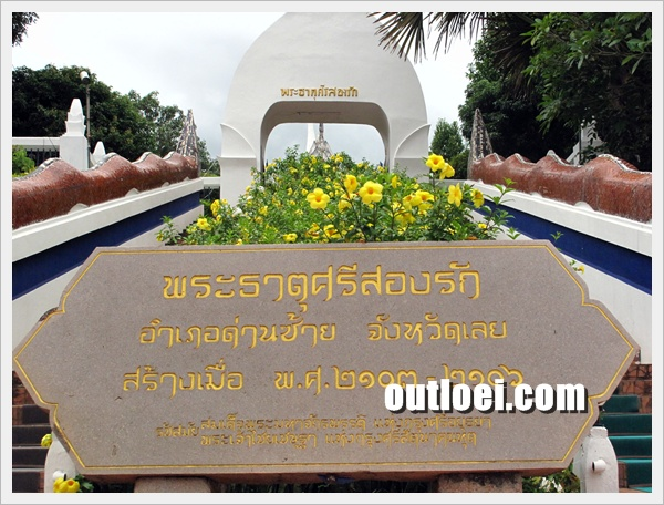 loei-travel-008
