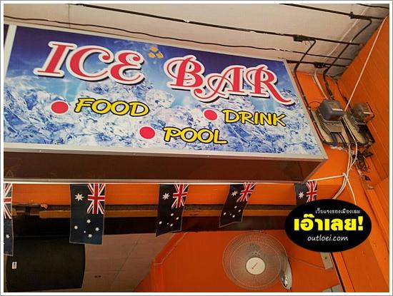 Ice bar อาหาร เครื่องดื่ม และโต๊ะพูล